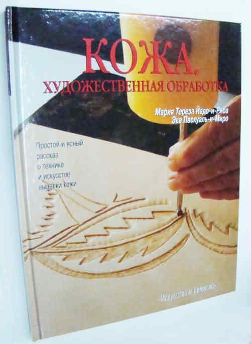 Книга художественная обработка кожи